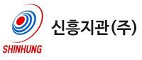 신흥지관(주)